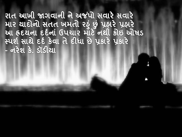 रात आखी जागवानी ने अजंपो सवारे सवारे Gujarati Muktak By Naresh K. Dodia