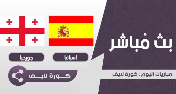 اسبانيا  وجورجيا