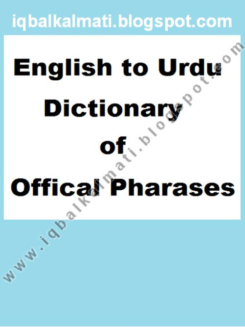 English To Urdu dictionary Of Offical Pharases PDF Book