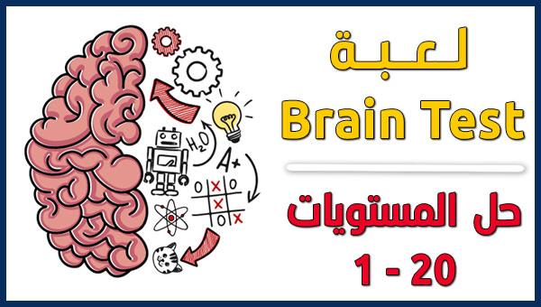 حل لعبة Brain Test | المستوى 1 إلى 20
