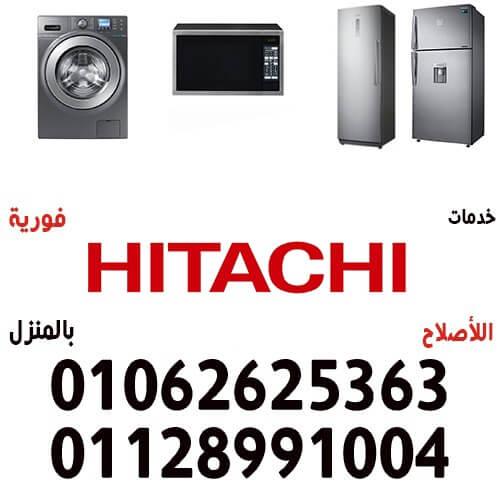 هيتاشي بالاسكندريه 01062625363 - 01128991004