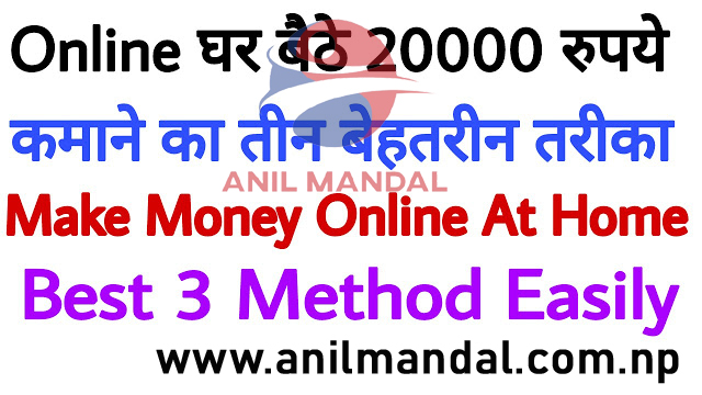 Make Money Online At Home Best 3 Method Easily
