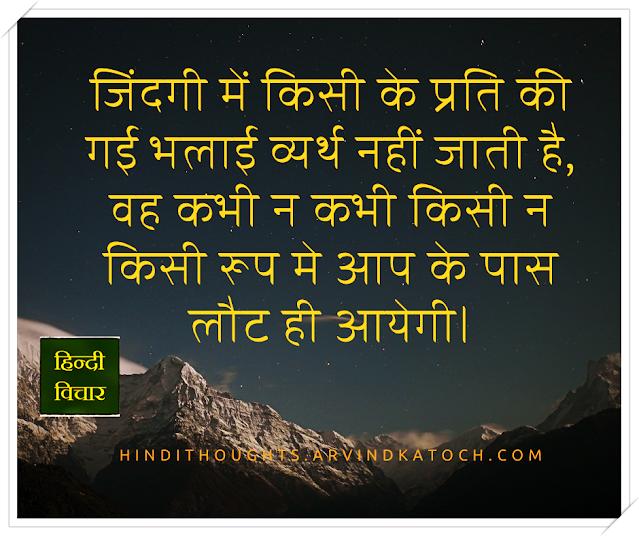 Hindi Thought (The goodness towards anyone in life/जिंदगी में किसी के प्रति की गई भलाई )