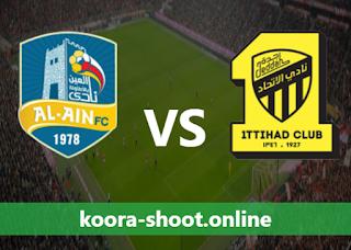 بث مباشر مباراة الإتحاد والعين السعودي اليوم بتاريخ 25/05/2021 الدوري السعودي