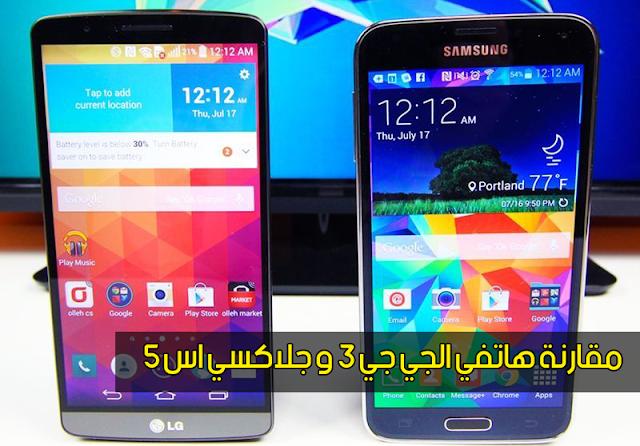 مقارنة شاملة بين هاتف lg g3 ضد Galaxy S5