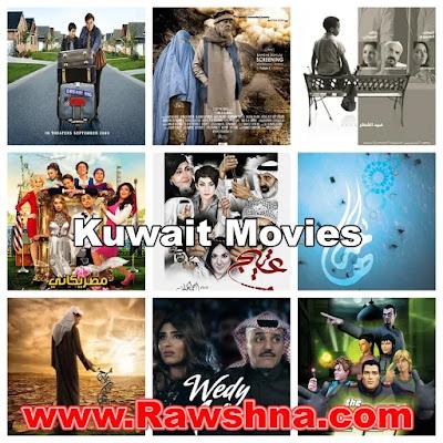 افضل افلام الكويت على الإطلاق
