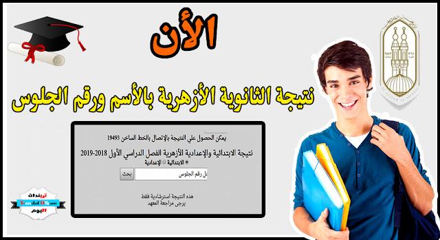 نتيجة الثانوية الازهرية 2019 بوابة الأزهر الإلكترونية | Azhar.eg
