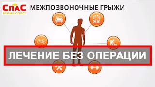 Медицинский центр СПАС Одесса, цены, отзывы (лечение позвоночника и суставов)