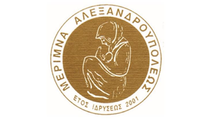 Το νέο Δ.Σ. του φιλανθρωπικού συλλόγου «Μέριμνα Αλεξανδρούπολης»