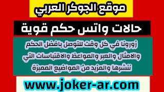 حالات واتس حكم وامثال قوية جدا 2021 - الجوكر العربي