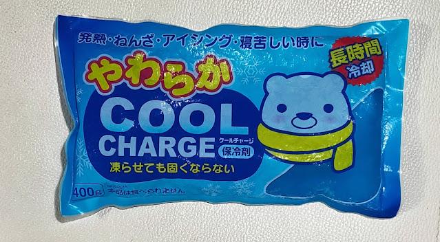ぎっくり腰には保冷剤で冷やす 神戸やすらぎ訪問マッサージ