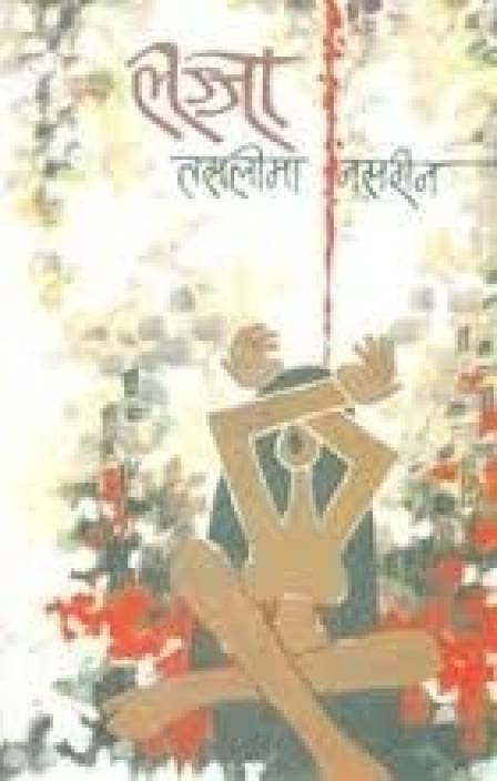 Taslima nasrin lajja in hindi pdf free download