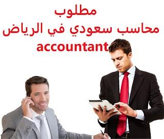وظائف السعودية مطلوب محاسب سعودي في الرياض accountant