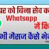 Bina Number Save Kare Whatsapp Direct Message kaise send karte hai ?