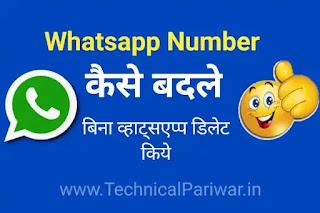 Whatsapp number kaise badle