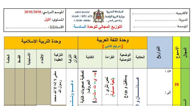 المستوى الأول ابتدائي توزيع مجالي للوحدة 6 مرجع  كتابي في اللغة العربية