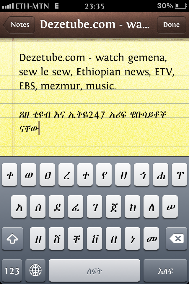 Free Amharic Keyboard from Google
