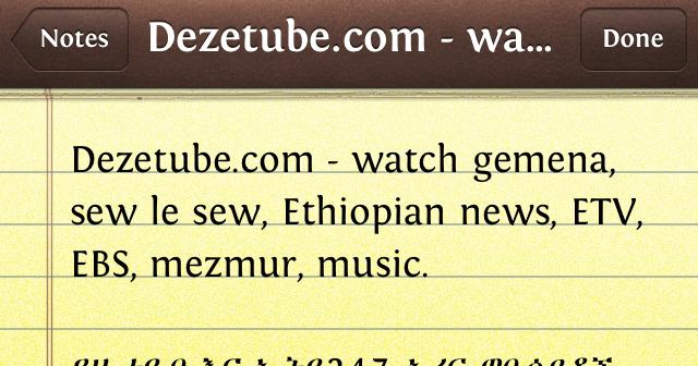 Ethiopian Cultural Television ECTV
