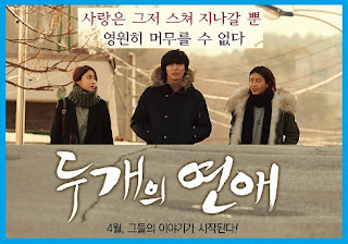Two Rooms Two Nights Korean Movie