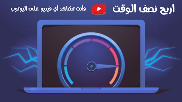 كيف تربح نصف الوقت وأنت تشاهد أي فيديو على اليوتوب؟