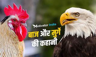 motivation kahani hindi, motivation kahani, inspirational story in hindi, real life inspirational stories in hindi, short motivational story in hindi, motivational kahani, motivational kahani in hindi