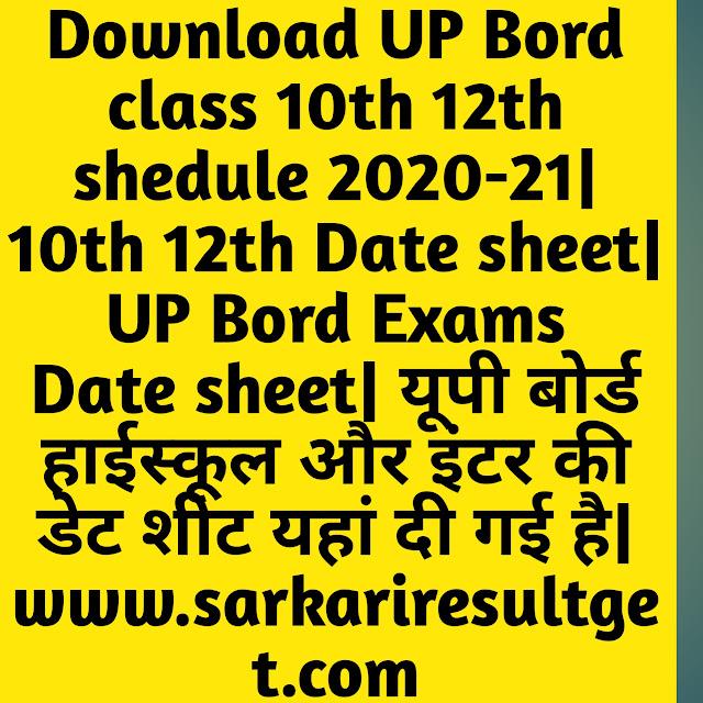Download UP Bord class 10th 12th shedule 2020-21|10th 12th Date sheet|UP Bord Exams Date sheet| यूपी बोर्ड हाईस्कूल और इंटर की डेट शीट यहां दी गई है|