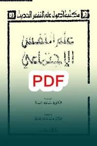 علم النفس الإجتماعي وليم لامبرت و ولاس لامبرت Pdf مترجم مكتبة