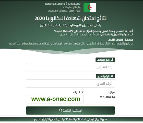 الموقع الرسمي لاعلان نتائج بكالوريا 2020 bac.onec.dz - Les résultats du Baccalauréat session