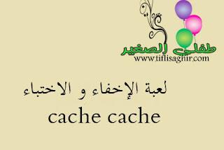 طفلي: لعبة الإخفاء و الاختباء cache cache