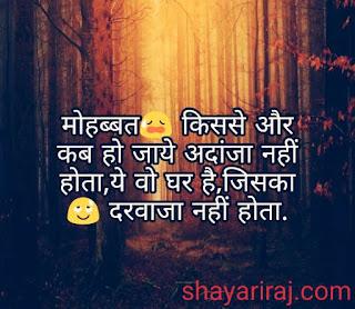 Best-hindi-love-shayari-romantic-for-boyfriend97jeheh