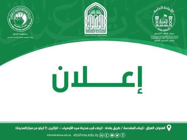 مجموعة وظائف في جامعة الزهراء عليها السلام للبنات؟