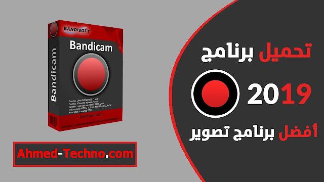 تحميل برنامج Bandicam أفضل برنامج تصوير الشاشه والألعاب للكمبيوتر