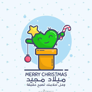 صور عيد الميلاد المجيد 2021