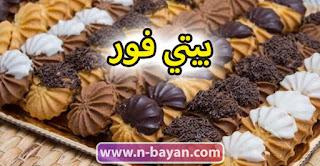 بيتي فور - مخبوزات العيد
