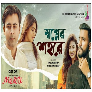 Shopner Shohore Natok Song Lyrics (স্বপ্নের শহরে) OST of Me and U Last Chapter by Afran Nisho and Tanjin Tisha drama song lyric mp3