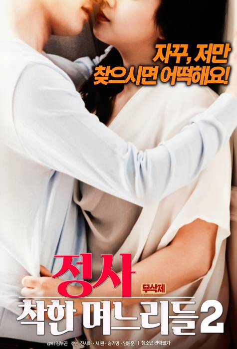 An Affair Kind Daughters in law 2 (2018)