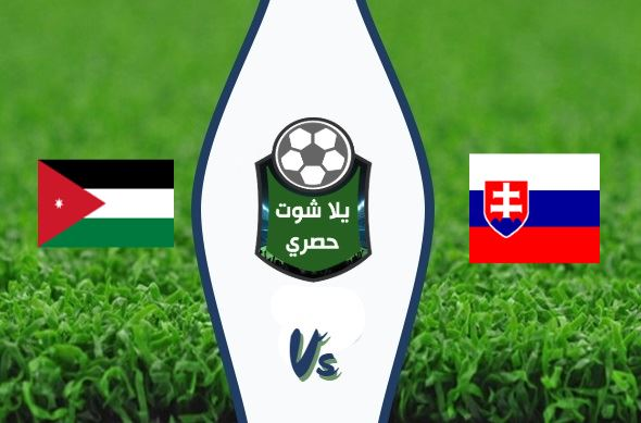 مشاهدة مباراة الاردن وسلوفاكيا بث مباشر