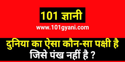 gk in hindi, current affairs, today's gk, latest gk, all india gk, upsc ias interview gk