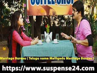 marriage bureau mmb hindi dubbed movie
