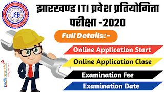 Jharkhand ITI Entrance Examination 2020