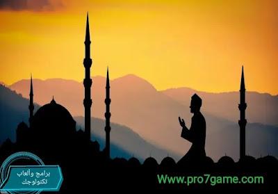 افضل برنامج إسلامي شامل للأندرويد حياة المسلم