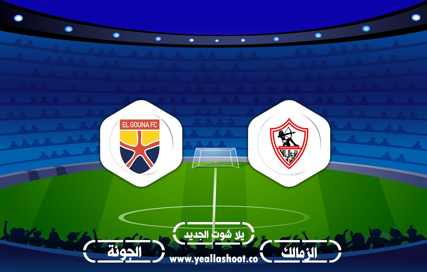 مشاهدة مباراة الزمالك والجونة بث مباشر اليوم بتاريخ 27-09-2020 في الدوري المصري