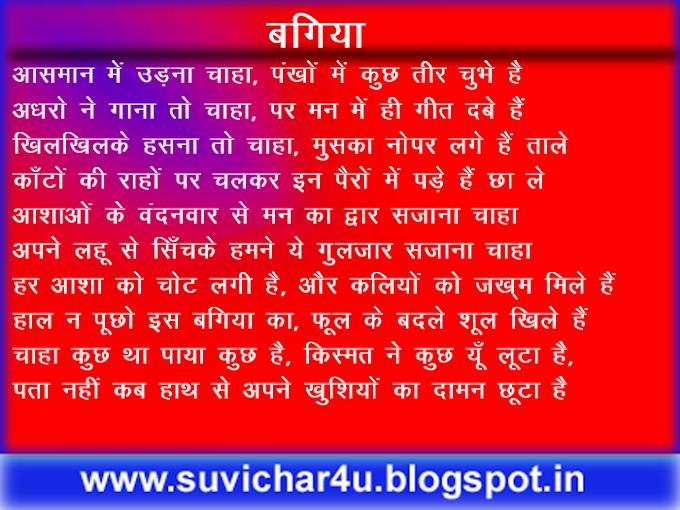 Bagiya-Geet Aur Kavita-1