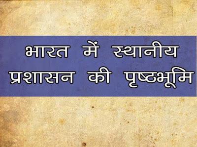 भारत में स्थानीय स्वशासन की पृष्ठभूमि | Background of Local Self Government in India in Hindi
