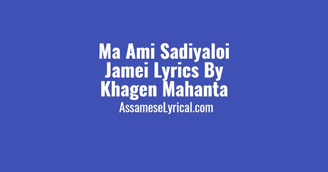 Ma Ami Sadiyaloi Jamei Lyrics