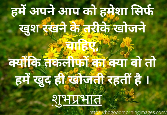 good morning message hindi mai