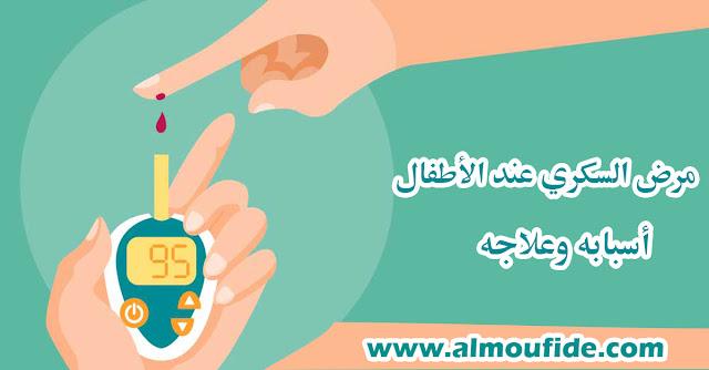مرض السكري عند الأطفال هو مرض مزمن خطير يظهر عندما لا يفرز البنكرياس الكمية الكافية من الأنسولين) وهو هرمون يضبط مستوى السكر أو الغلوكوز في الدم (أو عندما يعجز الجسم عن استخدام الأنسولين الذي يفرزه على نحو ناجع. ويمثل السكري مشكلة لا يستهان بها في مجال الصحة العمومية.