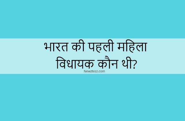 india%2527s%2Bfirst%2Bmla