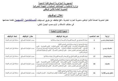 إعلان توظيف بالمديرية العامة للأمن الوطني (مستخدمين شبيهين ) 2000 منصب