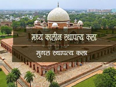 मध्यकालीन स्थापत्य कला | Medieval Indian architecture in Hindi